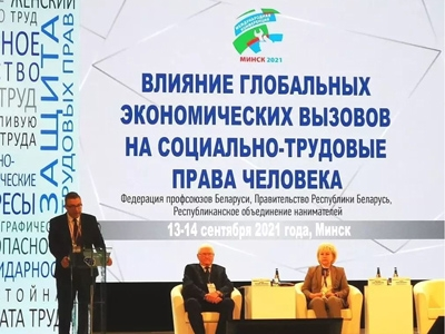 Завершила работу Международная конференция ФПБ
