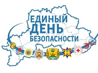 Акция «Единый день безопасности»